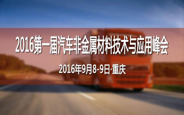 2016第一届汽车非金属材料技术与应用峰会