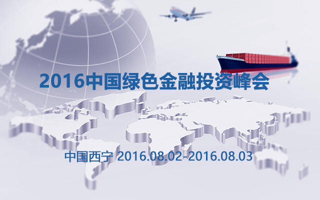 2016中国绿色金融投资峰会
