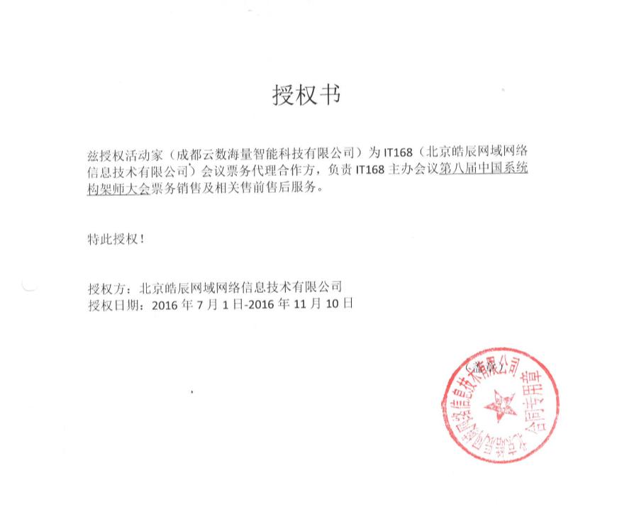 SACC2016 (第八届)中国系统架构师大会