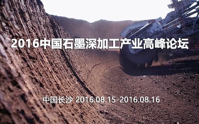 2016中国石墨深加工产业高峰论坛