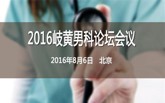 2016岐黄男科论坛会议