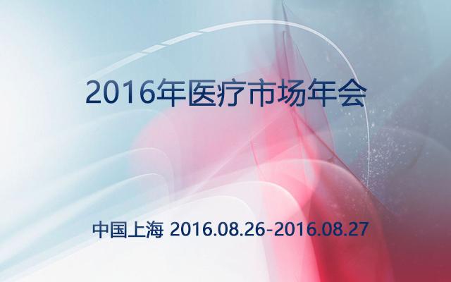 2016年医疗市场年会