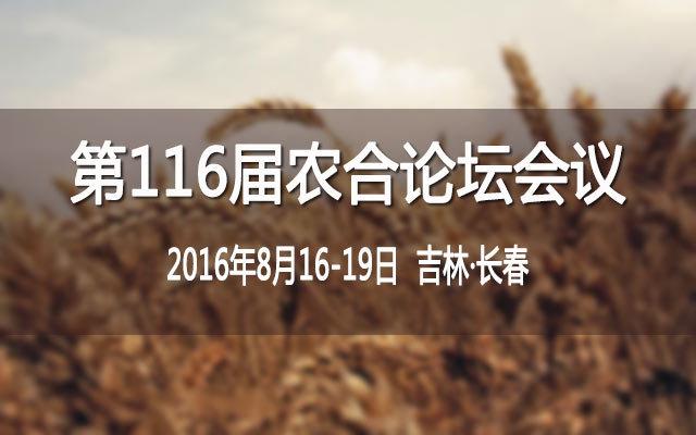 第116届农合论坛会议