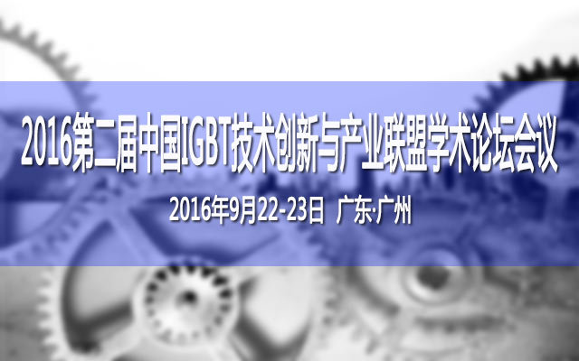 2016第二届中国IGBT技术创新与产业联盟学术论坛会议