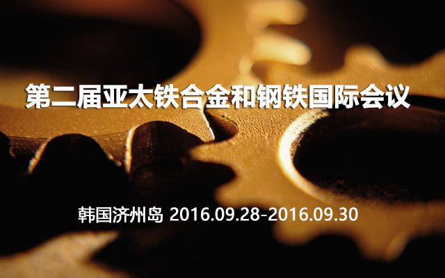 2016第二届亚太铁合金和钢铁国际会议