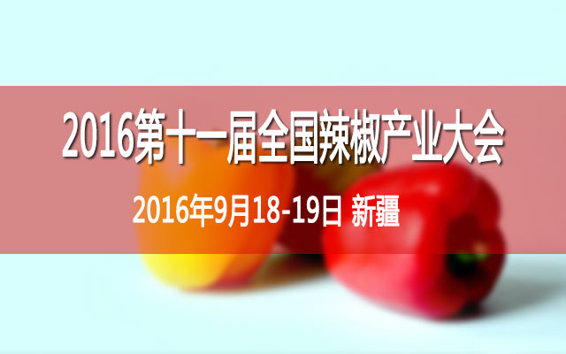 2016第十一届全国辣椒产业大会