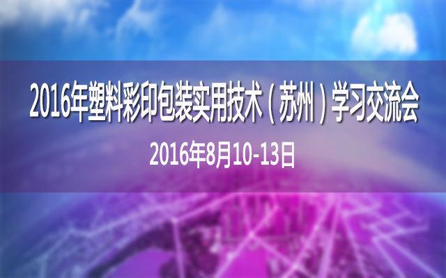 2016年塑料彩印包装实用技术(苏州)学习交流会