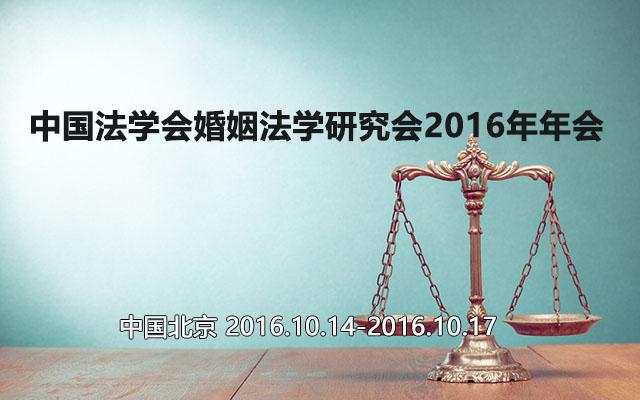 中国法学会婚姻法学研究会2016年年会