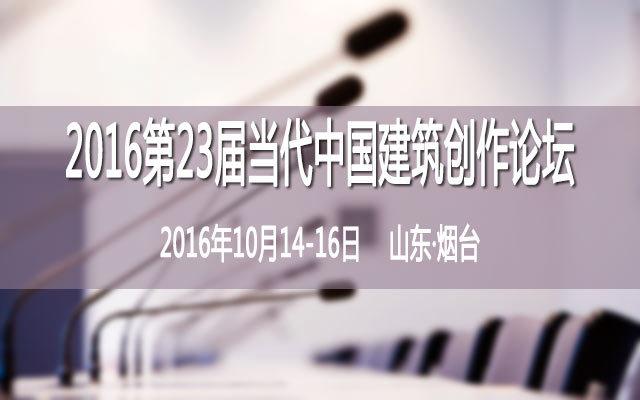 2016第23届当代中国建筑创作论坛
