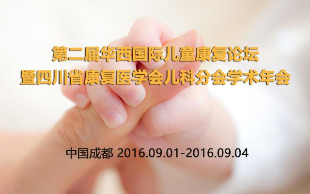 第二届华西国际儿童康复论坛暨四川省康复医学会儿科分会2016学术年会