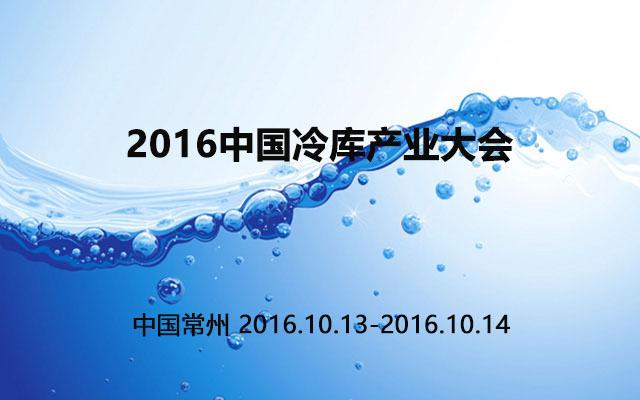 2016中国冷库产业大会