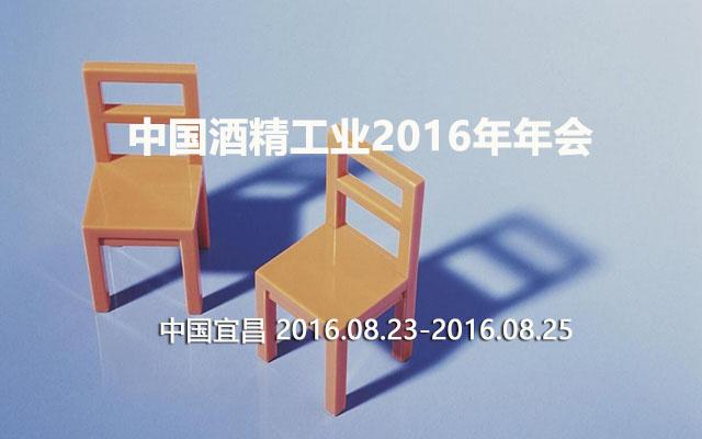 中国酒精工业2016年年会