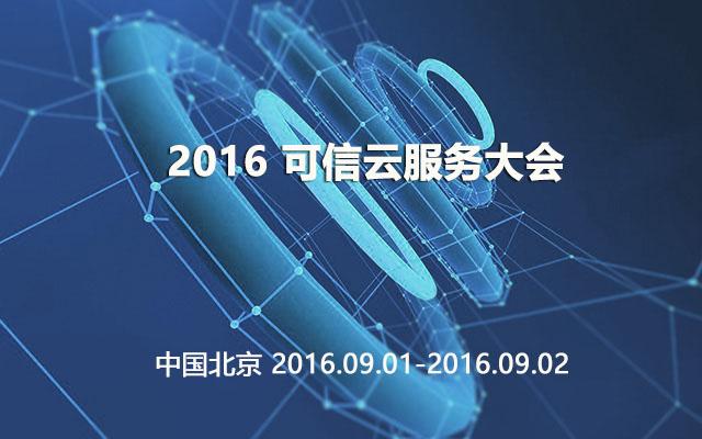 2016可信云服务大会