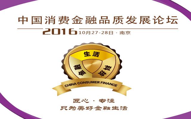 2016中国消费金融品质发展论坛