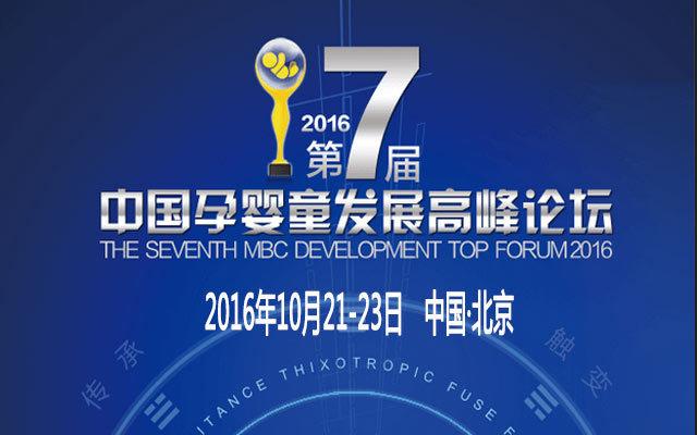 2016第七届中国孕婴童发展高峰论坛