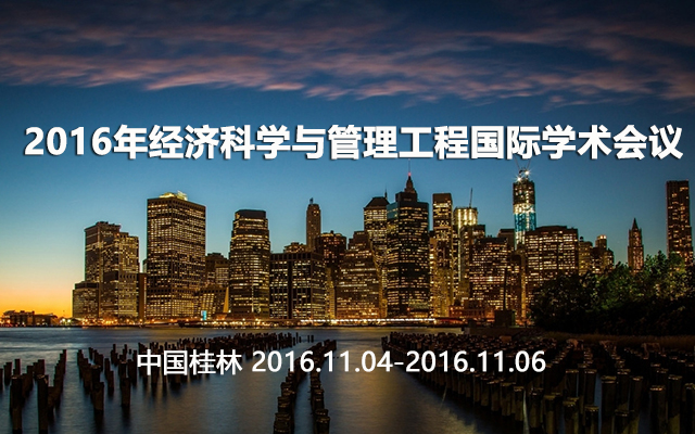 2016年经济科学与管理工程国际学术会议(ESME 2016)