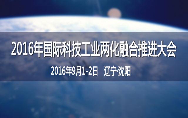 2016年国际科技工业两化融合推进大会