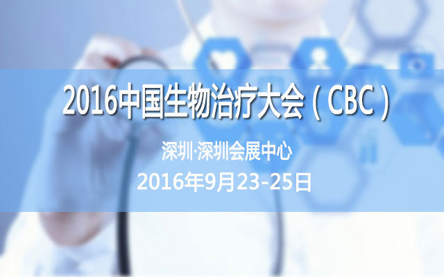 2016中国生物治疗大会(CBC)