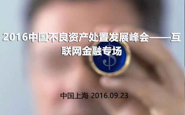 2016中国不良资产处置发展峰会——互联网金融专场