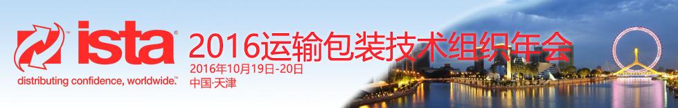 2016运输包装技术组织年会