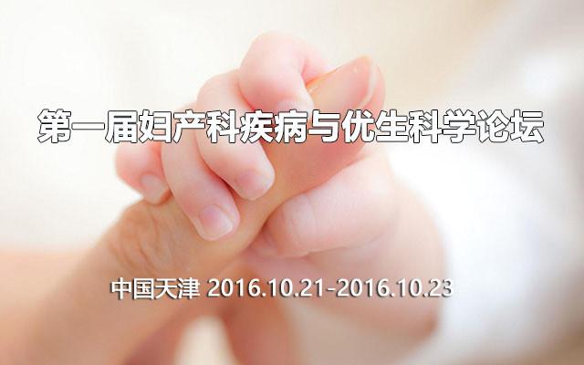2016第一届妇产科疾病与优生科学论坛