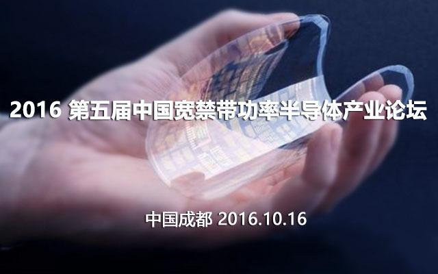 2016年第五届中国宽禁带功率半导体产业论坛