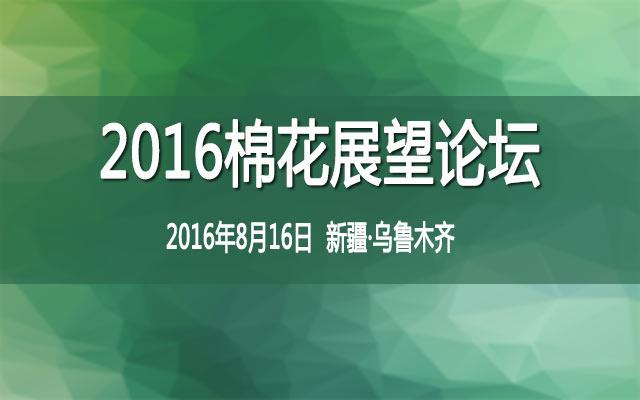 2016棉花展望论坛