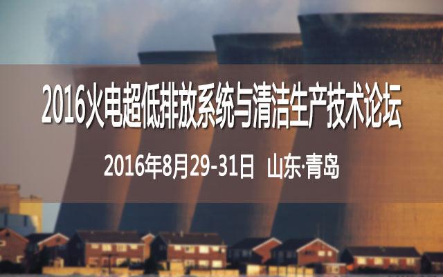 2016火电超低排放系统与清洁生产技术论坛