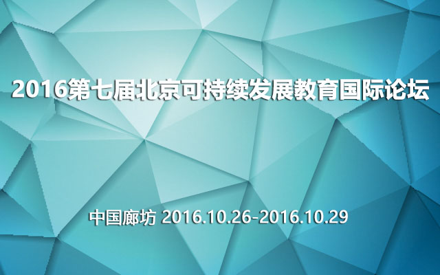 2016第七届北京可持续发展教育国际论坛