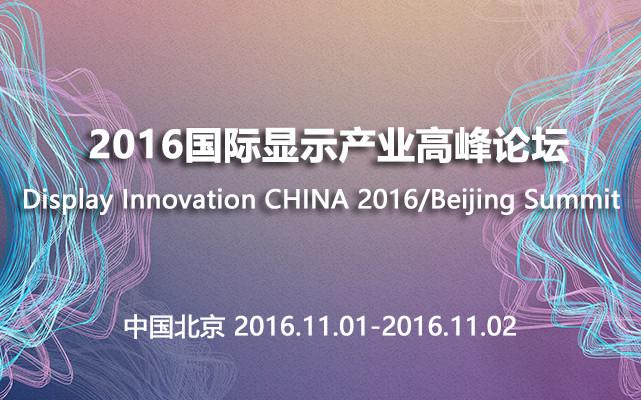 中国・北京2016国际显示产业高峰论坛(Display Innovation CHINA 2016/Beijing Summit)