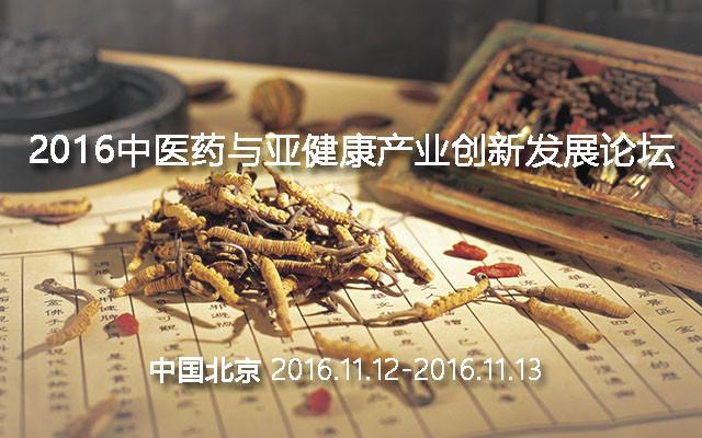 2016中医药与亚健康产业创新发展论坛