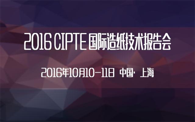 2016 CIPTE 国际造纸技术报告会