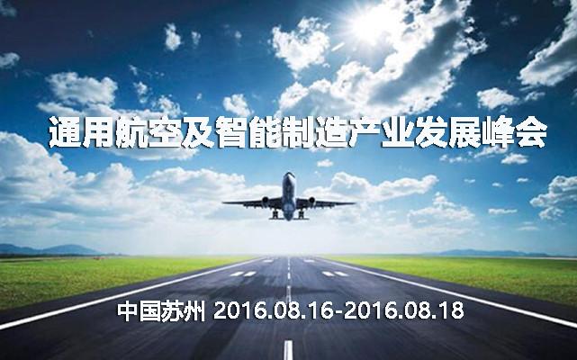 2016通用航空及智能制造产业发展峰会
