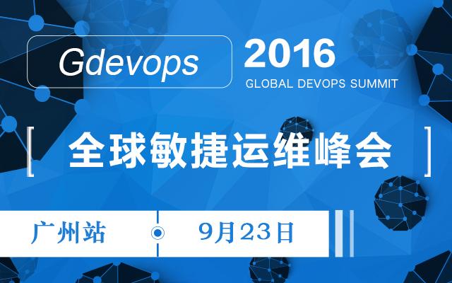 Gdevops2016年全球敏捷运维峰会【广州站】