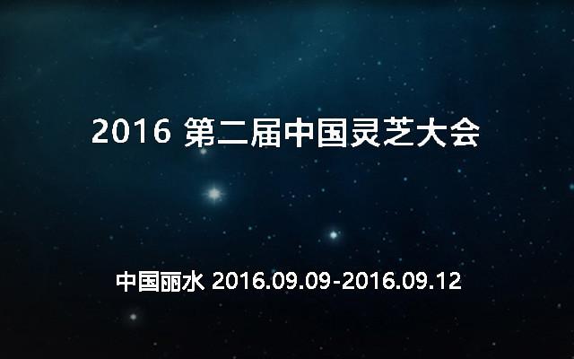 2016第二届中国灵芝大会