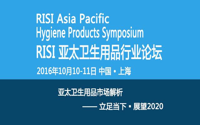 2016亚太卫生用品行业论坛(RISI)