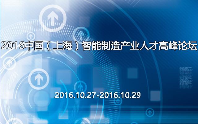 """2016中国(上海)""""大数据技术与上海智造""""产业人才高峰论坛"""