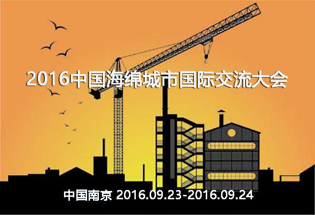 2016中国海绵城市国际交流大会