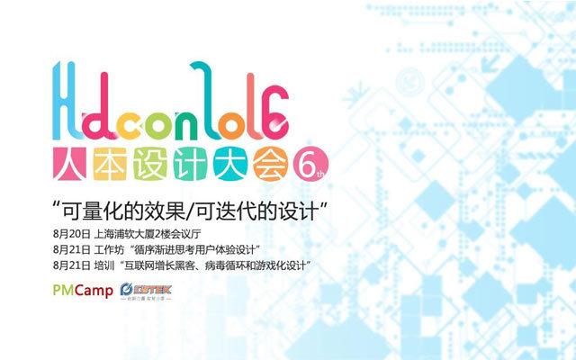 第六届人本设计大会 - 可量化效果/可迭代的设计