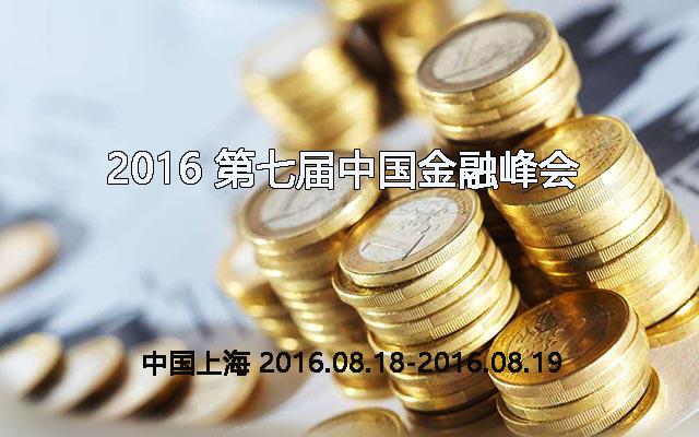 2016第七届中国金融峰会
