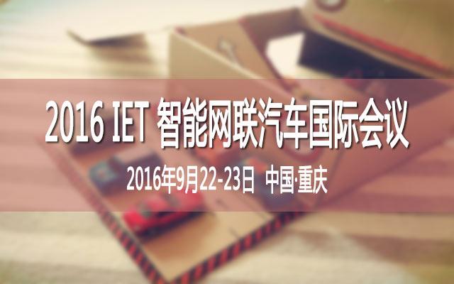 2016 IET 智能网联汽车国际会议