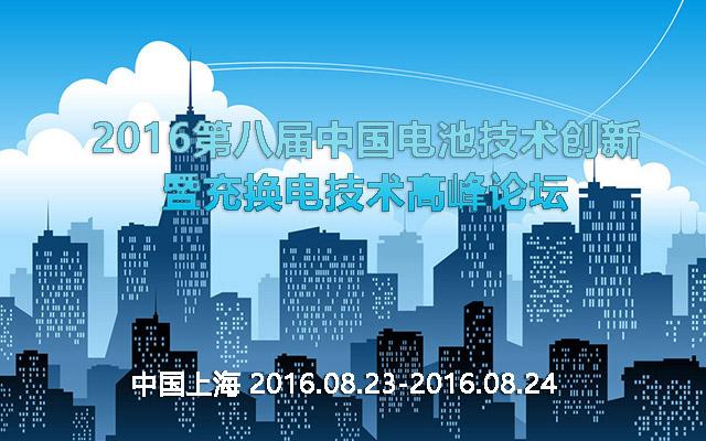 2016第八届中国电池技术创新暨充换电技术高峰论坛