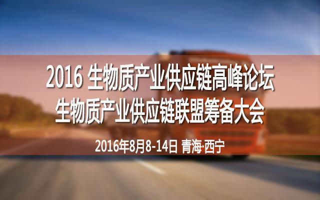 2016 生物质产业供应链高峰论坛暨生物质产业供应链联盟筹备大会