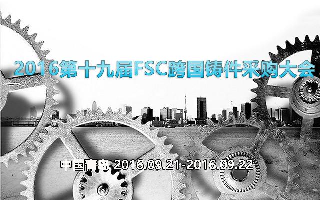 2016第十九届FSC跨国铸件采购大会