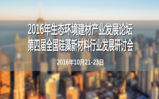 2016年生态环境建材产业发展论坛暨第四届全国硅藻新材料行业发展研讨会
