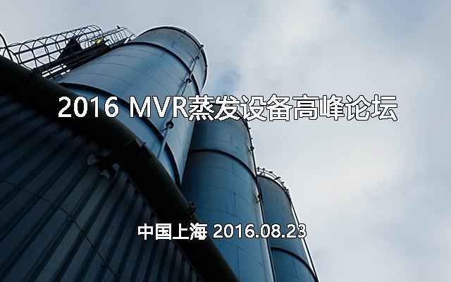 2016MVR蒸发设备高峰论坛