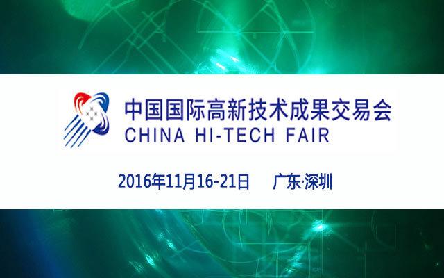 2016第十八届高交会中国高新技术论坛