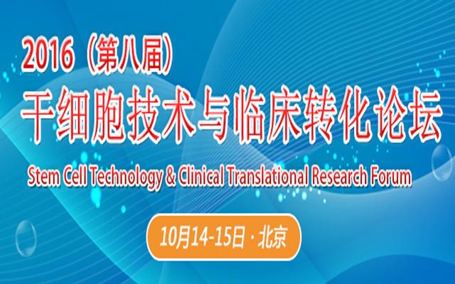 2016(第八届)干细胞技术与临床转化论坛
