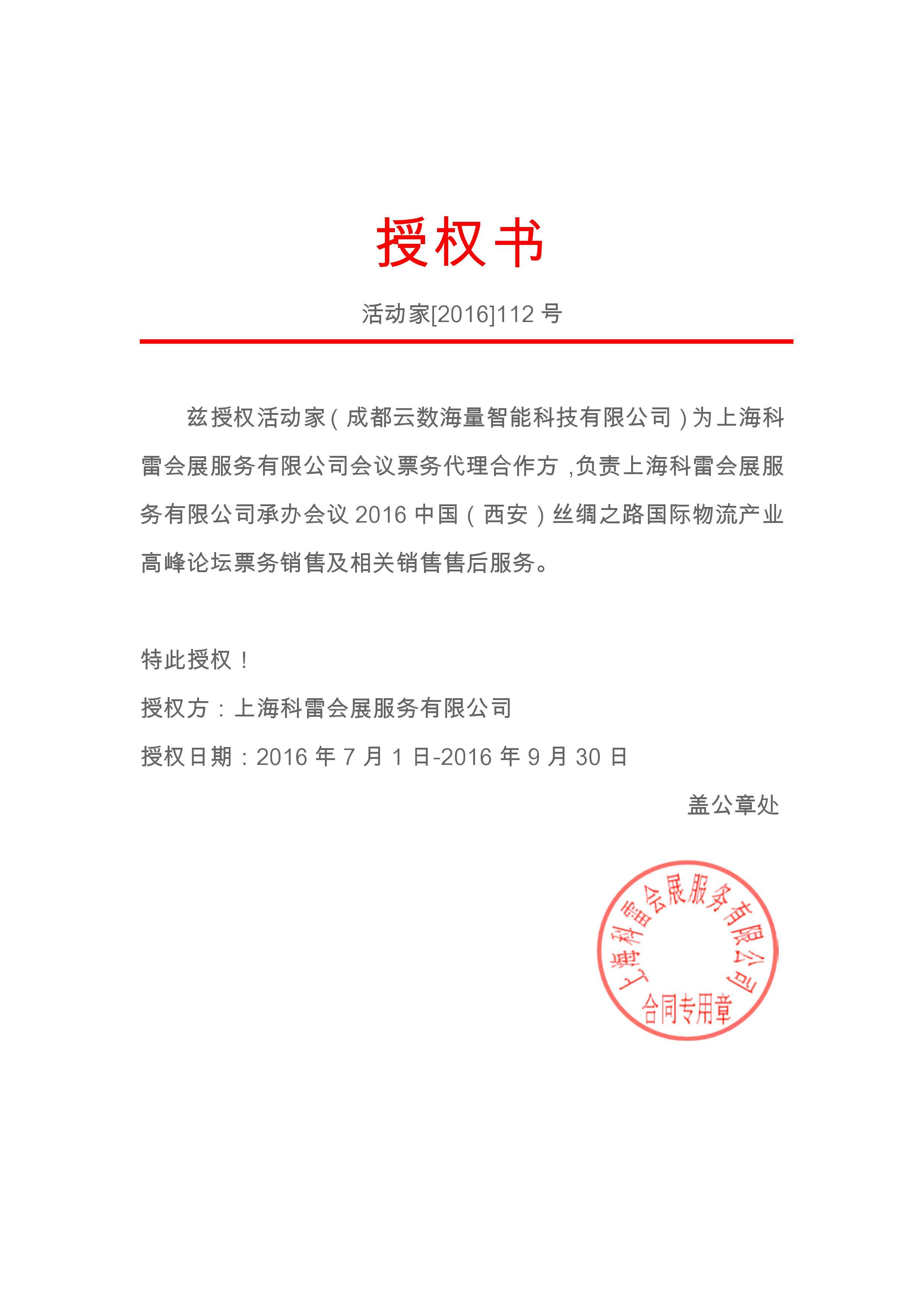 2016中国丝绸之路国际物流产业高峰论坛(西安)