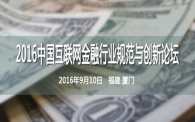 2016中国互联网金融行业规范与创新论坛